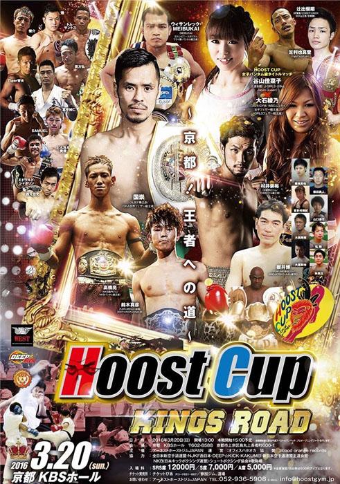 20160320_HOOSTCUP