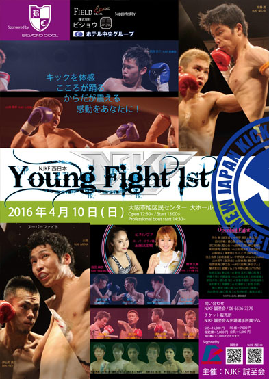 20160410youngfight